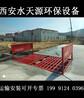 延安拉土车洗车机尺寸供应商西安水天源环保
