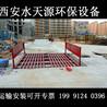 渭南全自动洗车台厂家厂家电话西安水天源环保