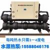 水源热泵机组宾馆商场办公楼供暖洗浴设备水源热泵中央空调系统
