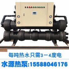 水源热泵机组宾馆商场办公楼供暖洗浴设备水源热泵中央空调系统图片
