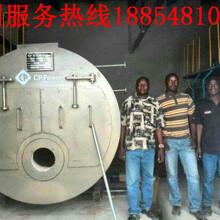 湖南省岳陽市燃油燃氣鍋爐銷售地點《點擊查看》圖片