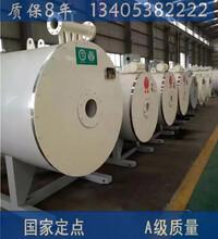 滕州蒸汽鍋爐_燃油蒸汽鍋爐廠家直銷銷售網點湖南新聞網圖片