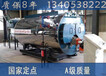 WNS燃油蒸汽鍋爐安裝使用技術指導浙江新聞網
