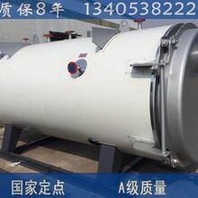 仙桃燃油蒸汽鍋爐價格全國知名品牌山西新聞網圖片