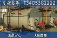 WNS燃油蒸汽鍋爐廠家供應廠家湖南新聞網