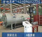 WNS燃油蒸汽锅炉参数今日价格报表河南新闻网