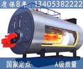 和田燃气锅炉厂家√销售网点新闻资讯南京