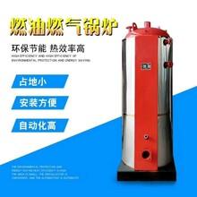 江蘇南京燃油鍋爐電話圖片