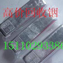 北京回收铌条铌板铌粉回收氧化铌等回收一切铌废料图片