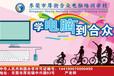 东莞厚街学办公高级文秘软件培训