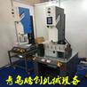 黄岛莱西莱阳东营天津河北上海大量提供超声波塑料高品质焊接机焊接设备