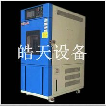 可程式恒温恒湿试验箱温变仓