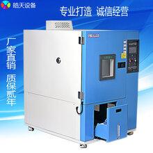 防爆型高低温试验箱高低温实验机高低温检测箱专业生产