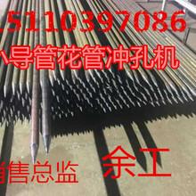 宁夏中卫隧道小导管数控冲孔机图片