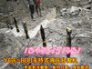 地下室岩石拆除破裂器内蒙古鄂尔多斯露天岩石破石机