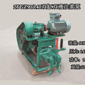 水凝注浆泵福建云南注浆施工用双液注浆机