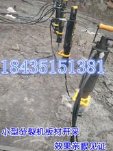 云南保山地基開挖基坑開挖巖石劈裂機圖片