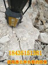 內蒙呼倫貝爾巖石劈裂器圖片