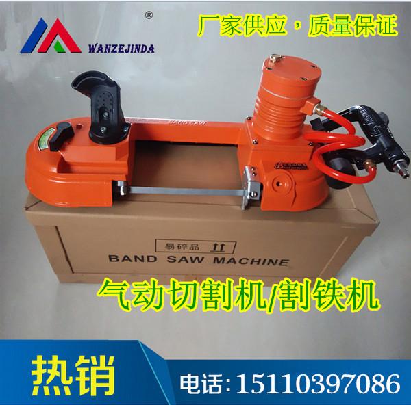 四川广元FDJ-120风动手持式小机床防爆切割机
