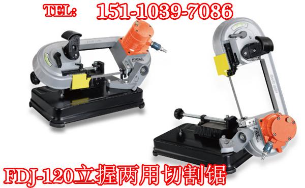 黑龙江鹤岗FDJ-180矿用FDJ-230型风动切割带锯