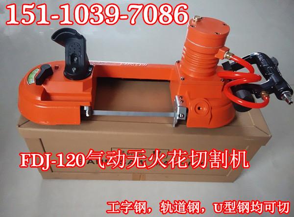 陕西宝鸡FDJ-200矿用FDJ120型风动切割锯