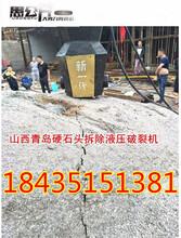 山西晉中破石機礦山環保開采愚公斧劈裂機圖片