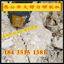 宁夏固原土方石工程路基开挖液压劈裂棒图片