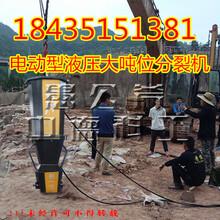 阿勒泰液压胀岩大型劈裂机价格型号图片
