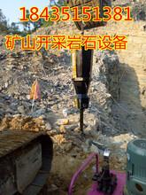 松原劈裂機比破碎錘開采產量高液壓分裂機圖片