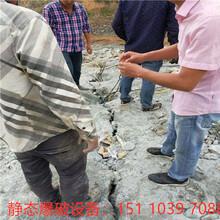 爆破静态破裂机南陵县适用场地广图片