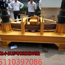 江苏辽宁29uU型钢卷弯机图片