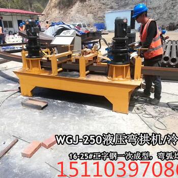 江西湖北隧道工字钢H型钢弯拱机