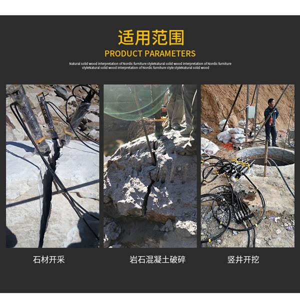 貴州畢節城建基礎代替爆破液壓破石機