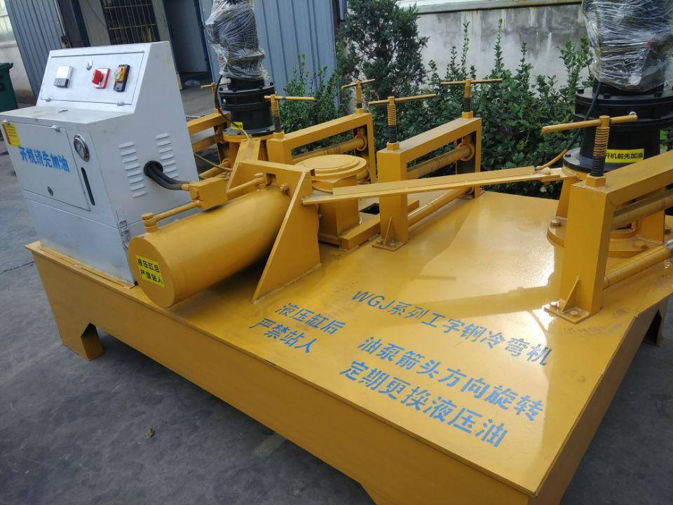 型鋼頂彎機靖邊縣WGJ-250型工字鋼彎弧機