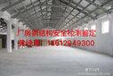 绍兴市工业厂房安全检测鉴定中心图片