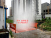 郑州工程工地车辆全自动冲洗设备