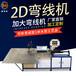 鐵藝全自動二維伺服彎線成型機金屬線材平面折彎機2d成型機廠家