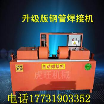 虎旺机械大型商州脚手架横杆自动焊接机厂家使用更方便