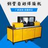 濰坊小型鋼管焊接機操作步驟價格_機器常見故障及解決方法