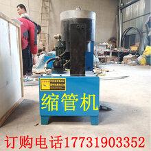 山西专业武隆钢管缩管机供应信息生产企业,诚实守信图片