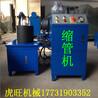 全自動鋼管縮管縮管機