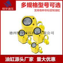 扁平形油缸薄型油缸液壓缸輕型油缸小型模具油缸圖片