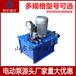山東恒宇供應批發DBD0.8單油路電動泵大型液壓系統液壓工具電動泵