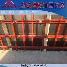 安建實業新型建筑模板支撐剪力墻支撐建筑用鋼背楞全套鋼支撐圖片