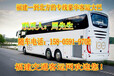 连江到莱芜始发客车电话