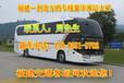连江到驻马店始发客车电话