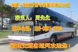 連江到阜陽始發直達客車