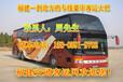 福州到侯马大巴客车查询