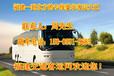 从晋江到许昌始发客车电话