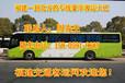 从莆田到莱阳始发直达客车